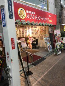 alt=カリカチュアジャパン